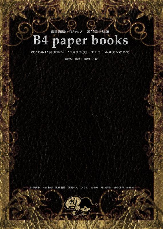 【終了!】B4 paper books【ご来場ありがとうございました!】