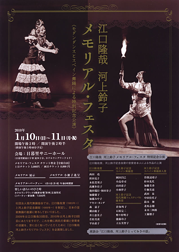 モダンダンスとスペイン舞踊による特別記念公演