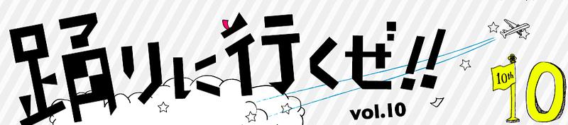 「踊りにいくぜ!!」vol.10 豊岡