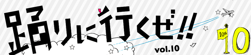 踊りに行くぜ!! vol.10 in松山