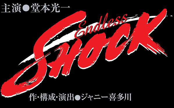 Endless SHOCK 2010