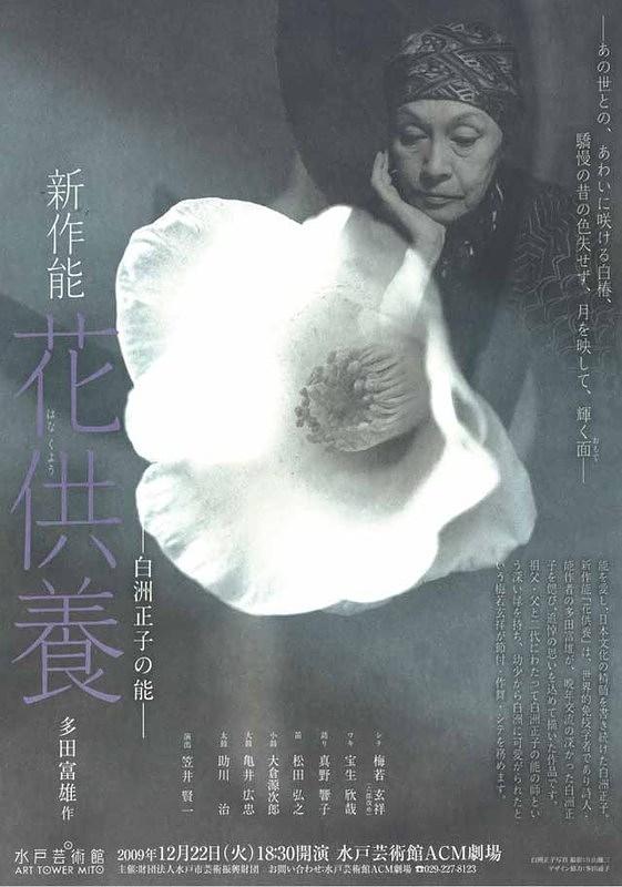花供養(はなくよう)