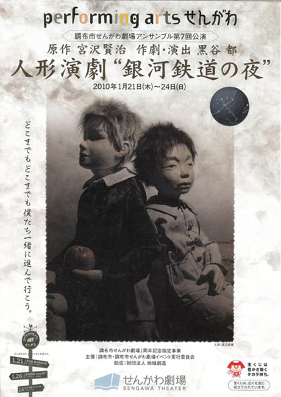 """人形演劇""""銀河鉄道の夜"""""""