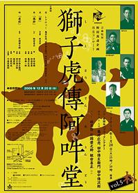 獅子虎傳阿吽堂 vol.5