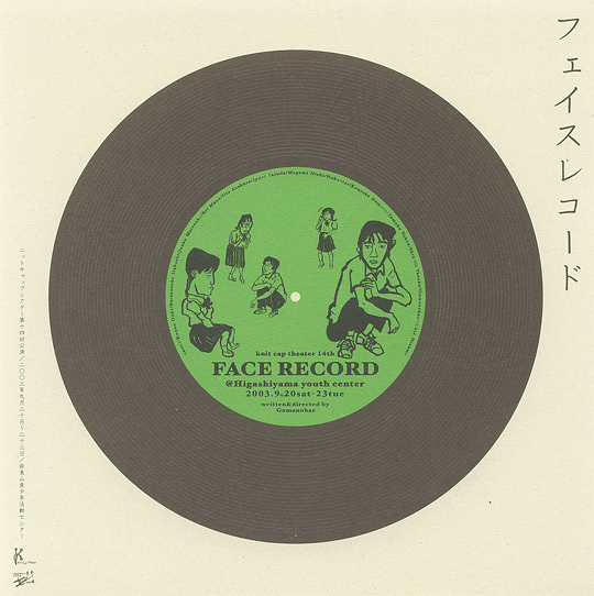 フェイスレコード