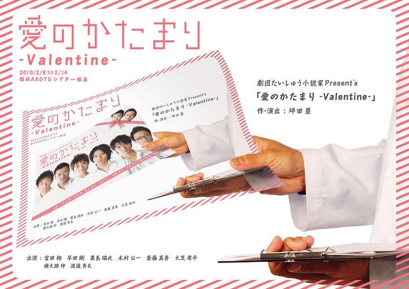 愛のかたまり-Valentinne-