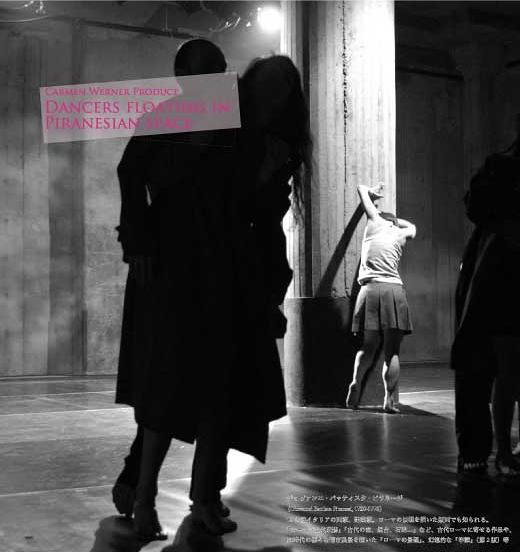 ピラネージ的空間に舞う舞踊家たち