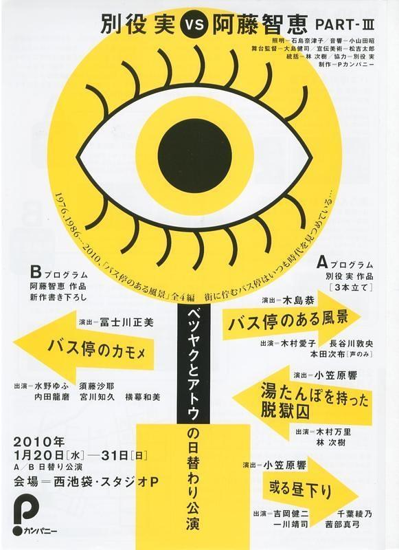 別役実vs阿藤智恵part-Ⅲ