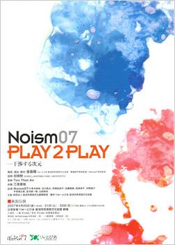PLAY 2 PLAY