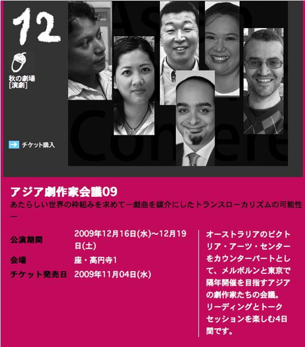 アジア劇作家会議09