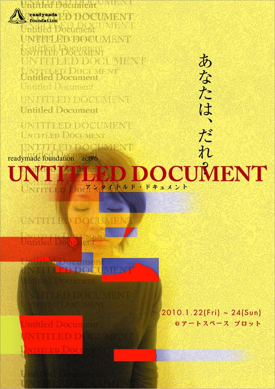 公演中止 UNTITLED DOCUMENT