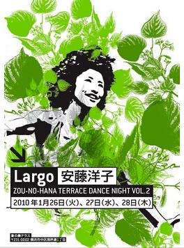 安藤洋子 新作ソロ公演「Largo」