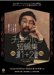 チェーホフ短編集1+2