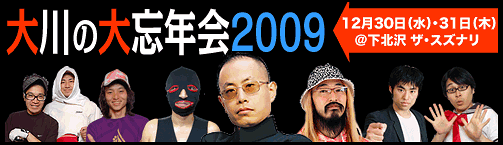 大川の大忘年会2009