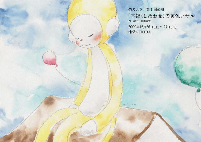 幸福(しあわせ)の黄色いサル