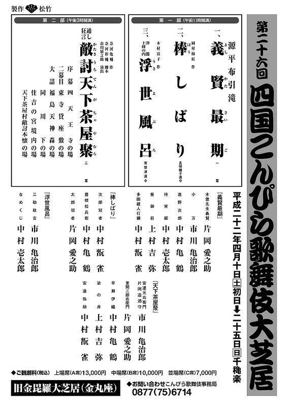 第二十六回 四国こんぴら歌舞伎大芝居