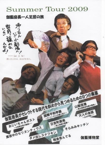 金曜座長劇場