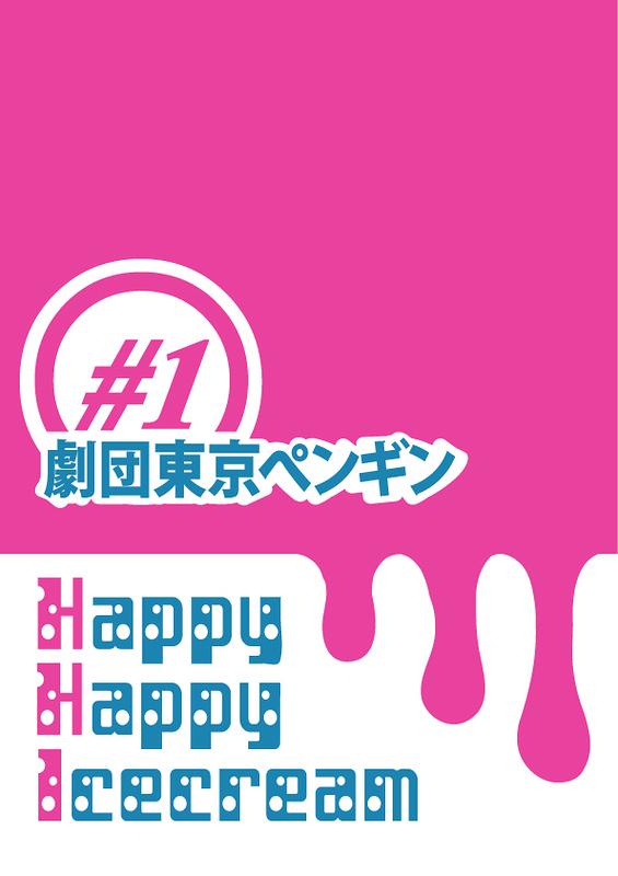ハッピー☆ハッピーアイスクリーム