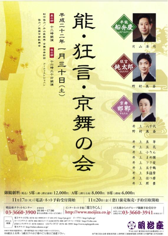能・狂言・京舞の会