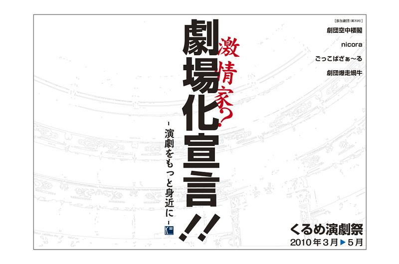 くるめ演劇祭