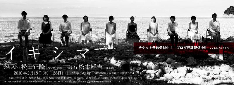 イキシマ breath island 【2月27日19:00 追加公演決定!!】