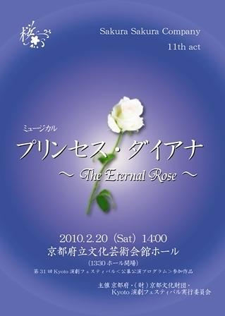 「プリンセス・ダイアナ~The Eternal Rose~」
