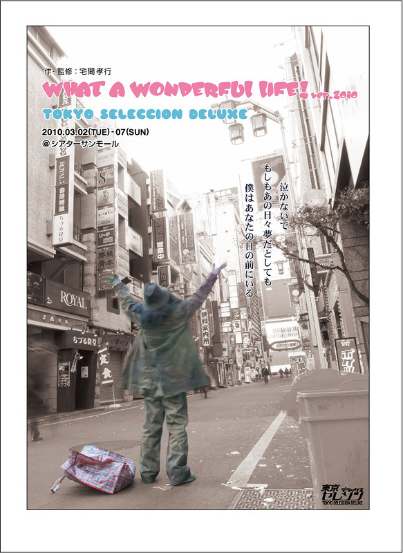 WHAT A WONDERFUL LIFE!ver.2010