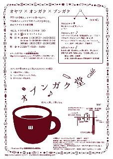 オブンガク堂 cafe