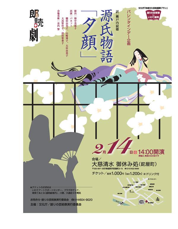 源氏物語・夕顔