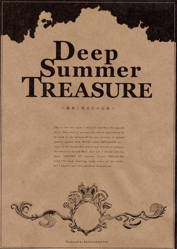 Deep Summer TREASURE ~孤島に眠る幻の伝説~