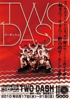 時代×時代劇 TWO DASH