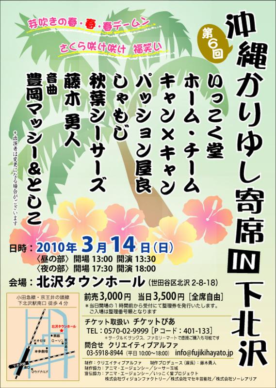 第6回 沖縄かりゆし寄席IN下北沢