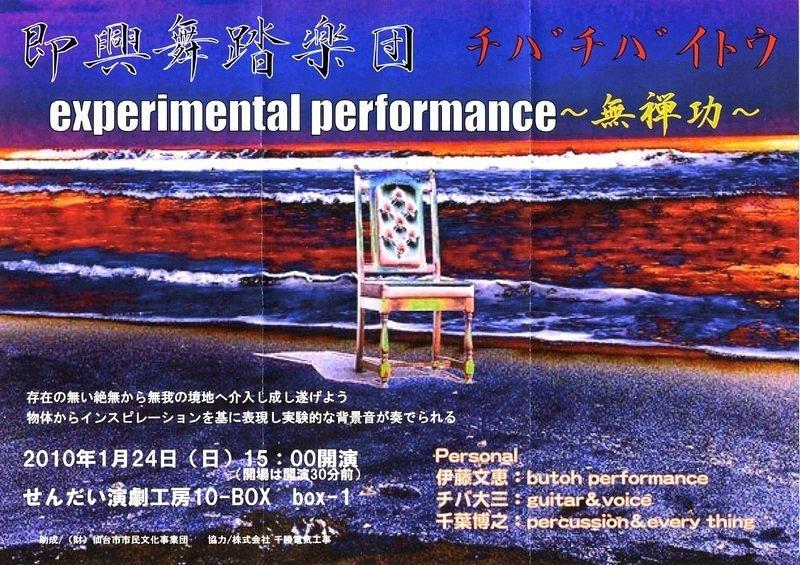 experimental performance ~無禅功~