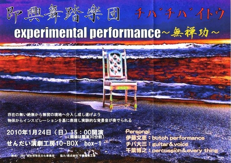 experimental performance ~無禅功~