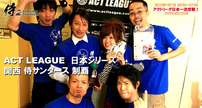関西アクトリーグ感謝祭