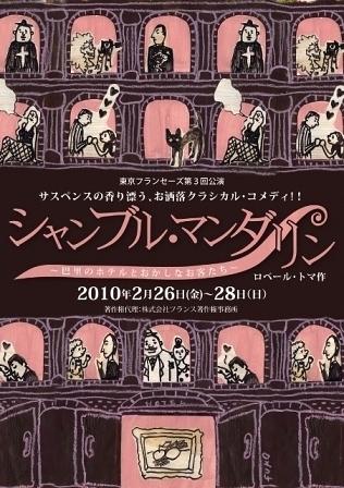 『シャンブル・マンダリン~駅前ホテルのお客~』