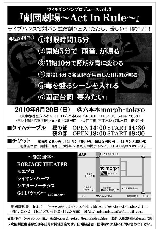 劇団劇場〜Act In Rule〜vol.2