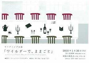 柴幸男演出「ワイルダーで、ままごと」