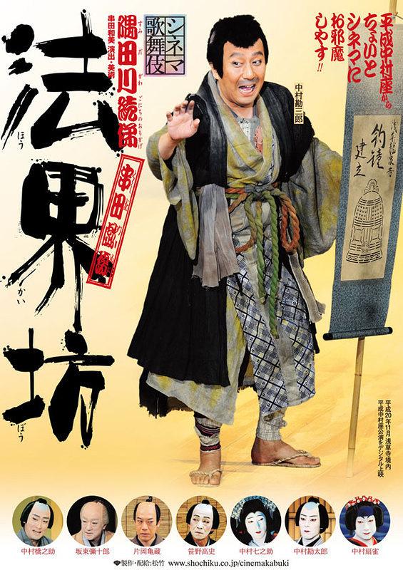 シネマ歌舞伎「法界坊」