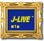 J-LIVE(ジェイライブ)