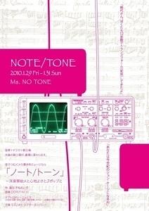 ノート/トーン