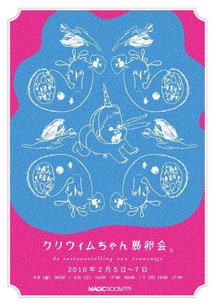 クリウィムちゃん展卵会。