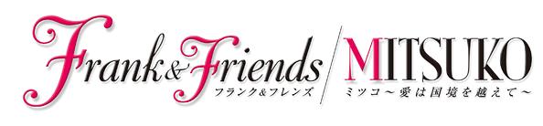 Frank&Friends/MITSUKO