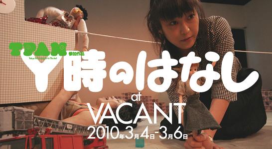 Y時のはなし 【Vacant公演終了!Y時は次 5月に山口県YCAMとシンガポールにいきます!!!YCAM公演チケットは4月3日より発売!!!山口で会いましょう~~ぜひ】
