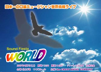 """WORLD"""