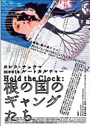Hold the Clock: 根の国のギャングたち
