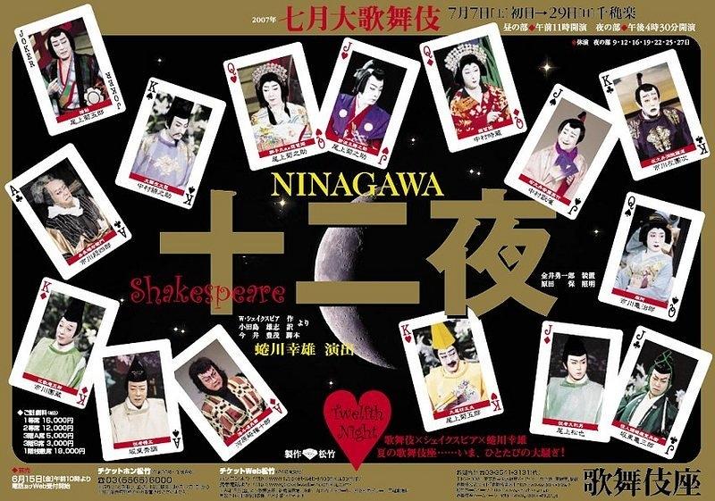 NINAGAWA十二夜