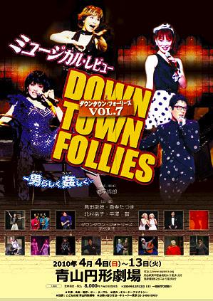 DOWNTOWN FOLLIES vol.7