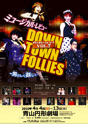 DOWNTOWN FOLLIES vol.7