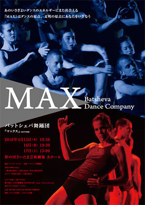 バットシェバ舞踊団『MAX マックス』